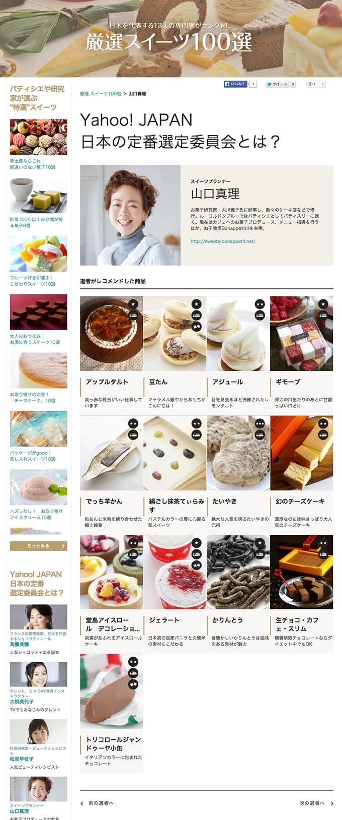 Yahoo!JAPAN厳選スイーツ100選 イメージ1