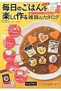 フェリシモ出版「毎日のごはんを楽しく作る雑貨のカタログSweetsBook」発売 イメージ1