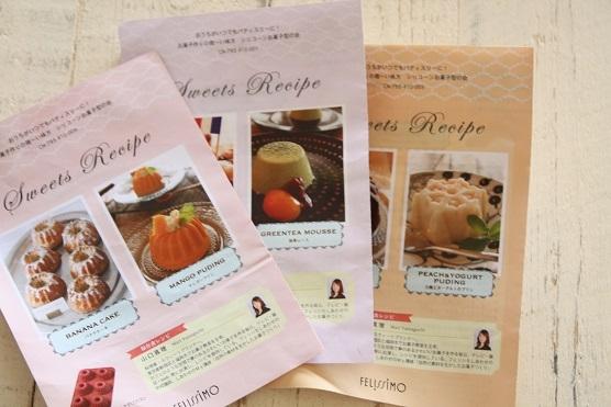 フェリシモ商品監修・レシピ開発 イメージ2