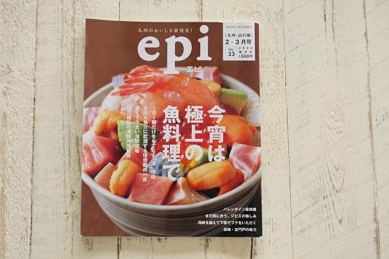 文榮出版「epi」のめっけもん大将 にてコラム掲載 イメージ1