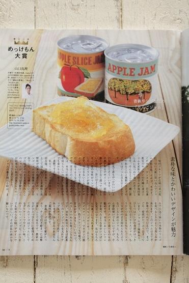 文榮出版「epi」のめっけもん大将 にてコラム掲載 イメージ2