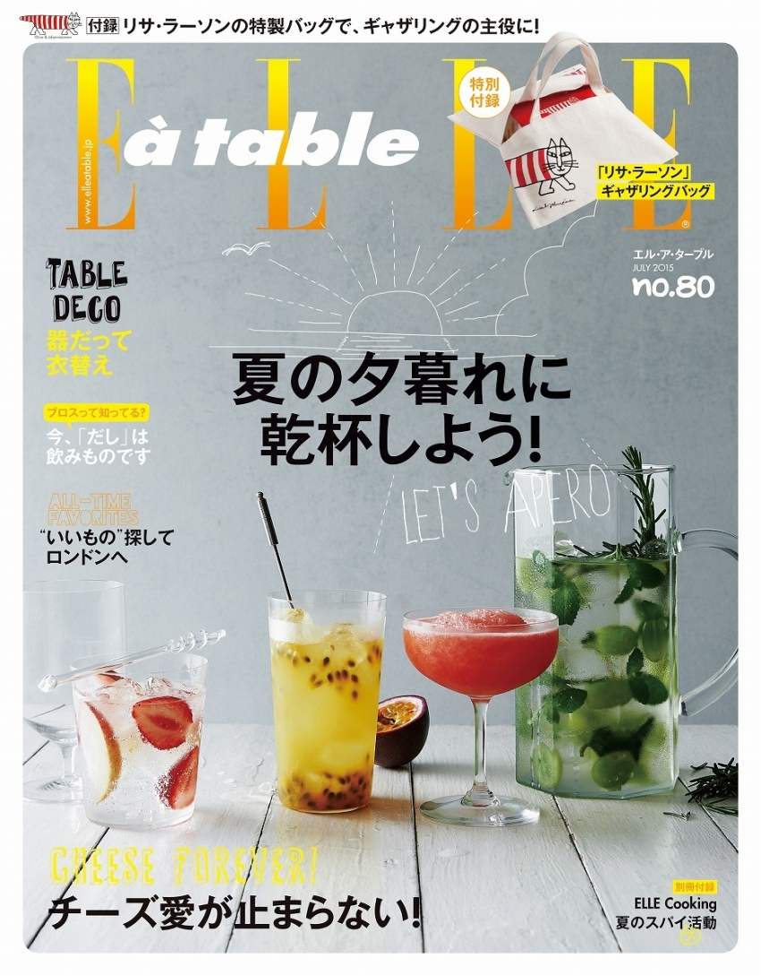 ELLE a Table no.80 イメージ1