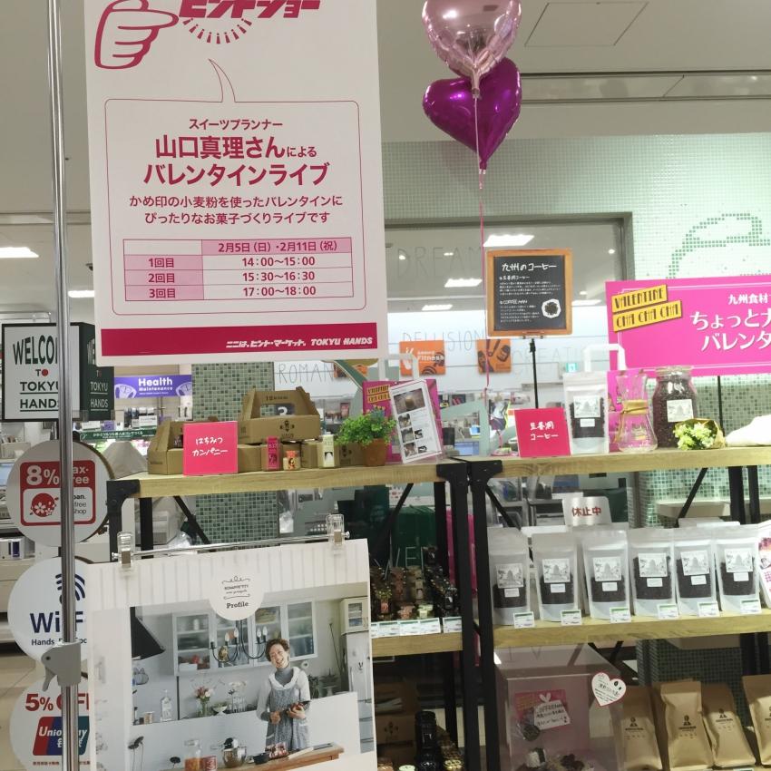 東急ハンズ博多店にてバレンタインデモンストレーション イメージ1